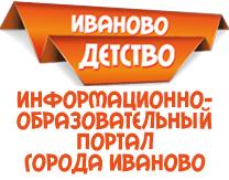http://иваново-детство.рф/